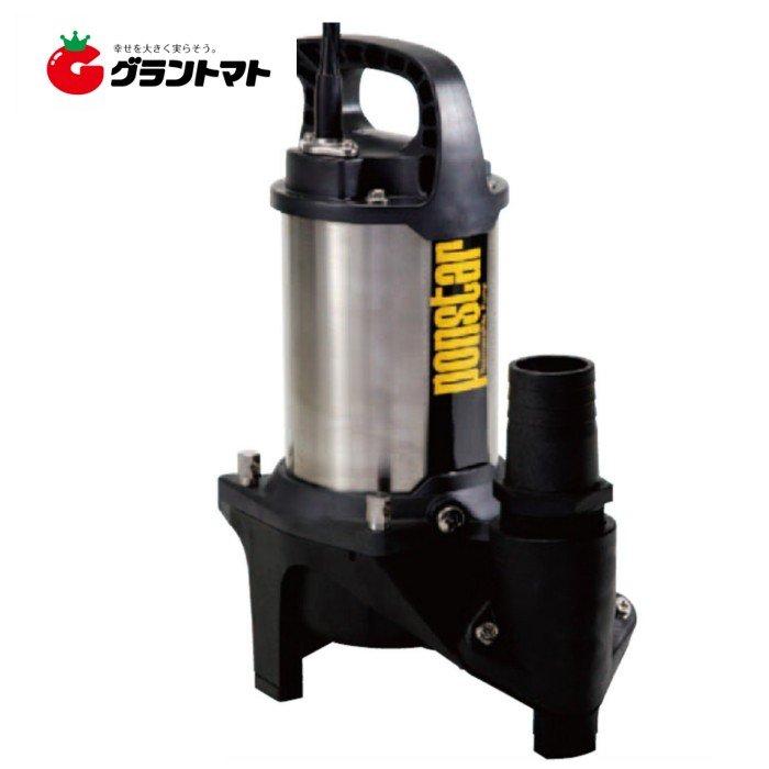 ポンスター PZ-550 50mm 汚物・汚水用水中ポンプ 50Hz(東日本用) 工進