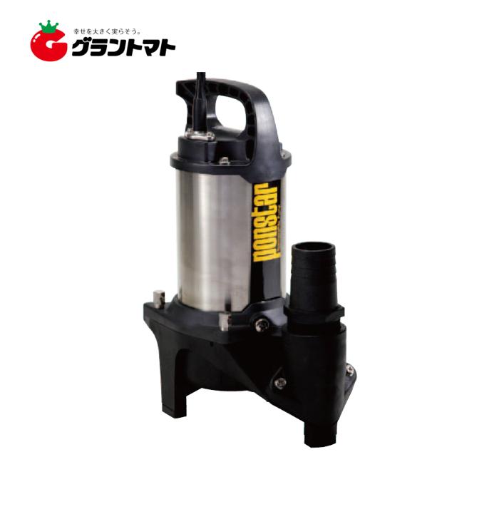 ポンスター PZ-640 汚物用水中ポンプ 60Hz(西日本用) 工進 【取寄商品】