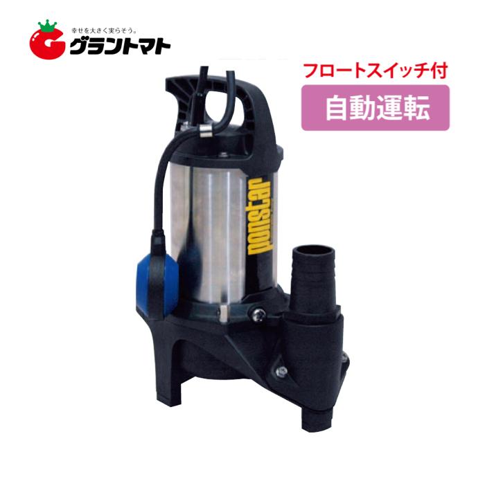 ポンスター PZ-650A 汚物用水中ポンプ 60Hz(西日本用) 自動運転 工進 【取寄商品】