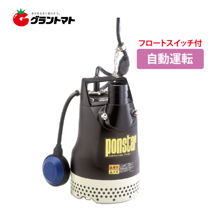 ポンスター PX-550A 50mm 汚水用水中ポンプ 50Hz(東日本用) 自動運転 工進