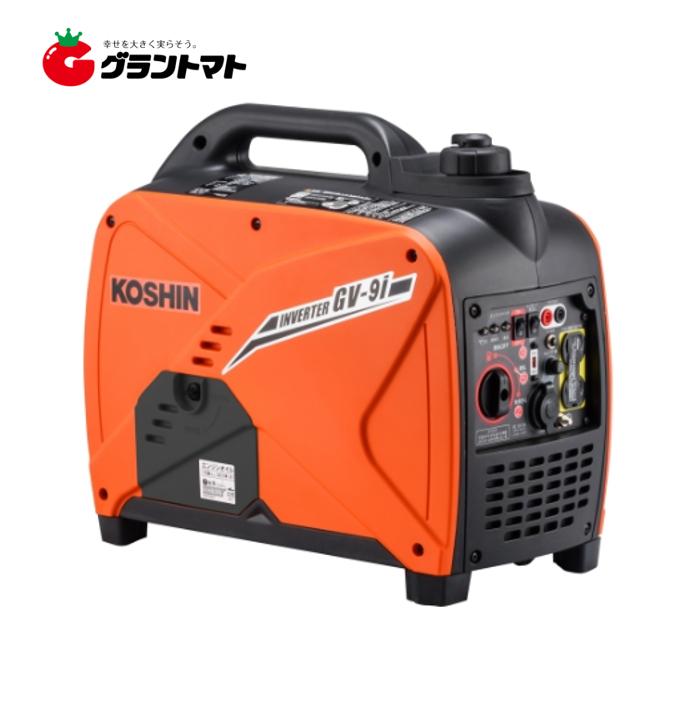 インバーター発電機 GV-9i 900VA KOSHINエンジン搭載 工進【取寄商品】