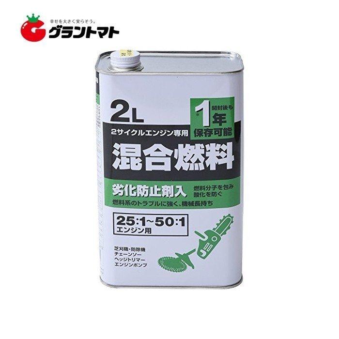 混合燃料 2L 箱売り6缶入り 2サイクルエンジン専用 山善(YAMAZEN)
