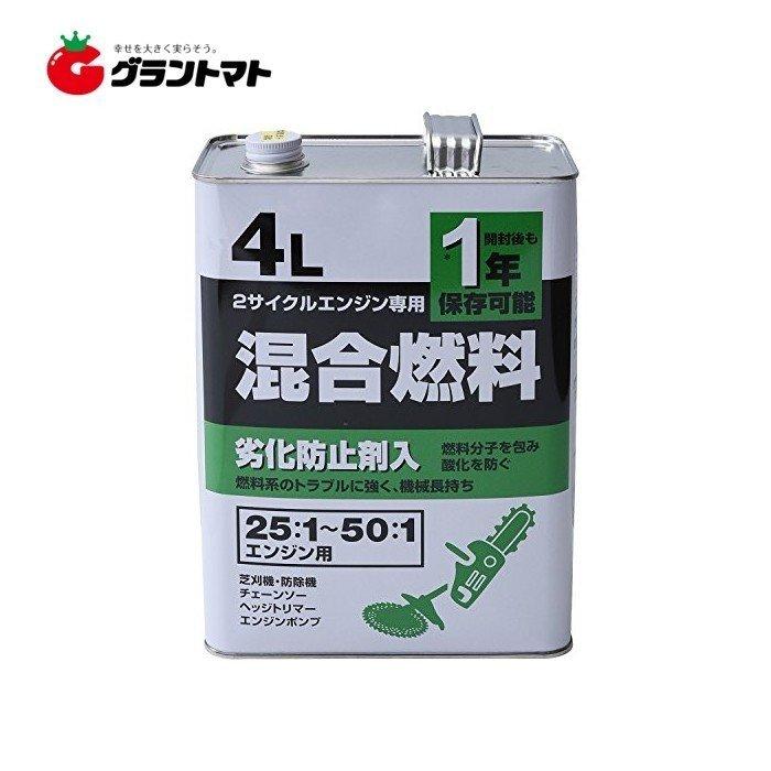 混合燃料 4L 箱売り4缶入り 2サイクルエンジン専用 山善(YAMAZEN)