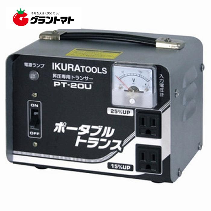 ポータブルトランス PT20U 昇圧専用 AC100V 育良精機(ikura)