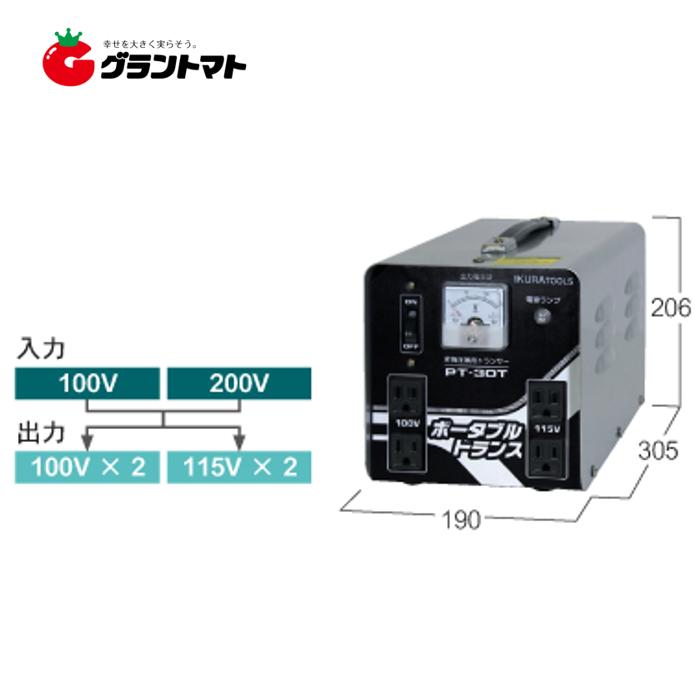 ポータブルトランス PT30T 昇降圧兼用 AC100/200V兼用 育良精機(ikura)