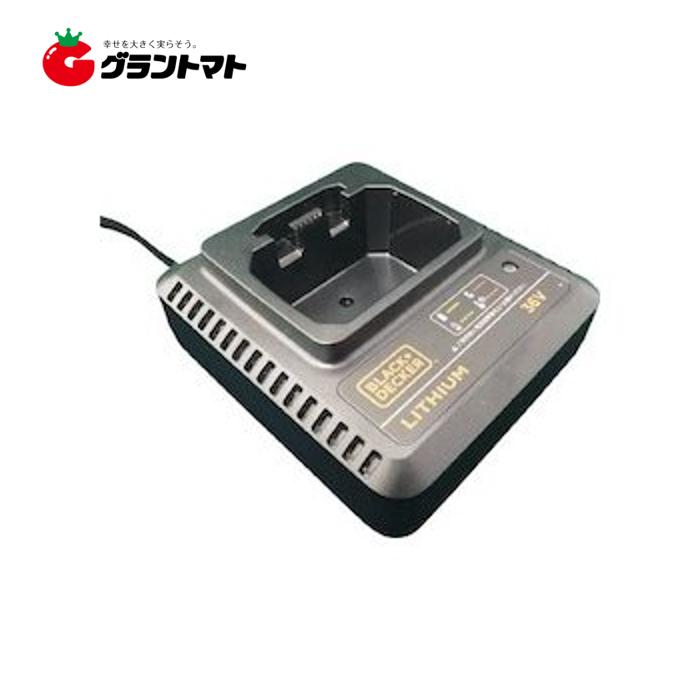 リチウムイオン電池用 急速充電器 LC36N-JP 36V ブラック&デッカー【取寄商品】
