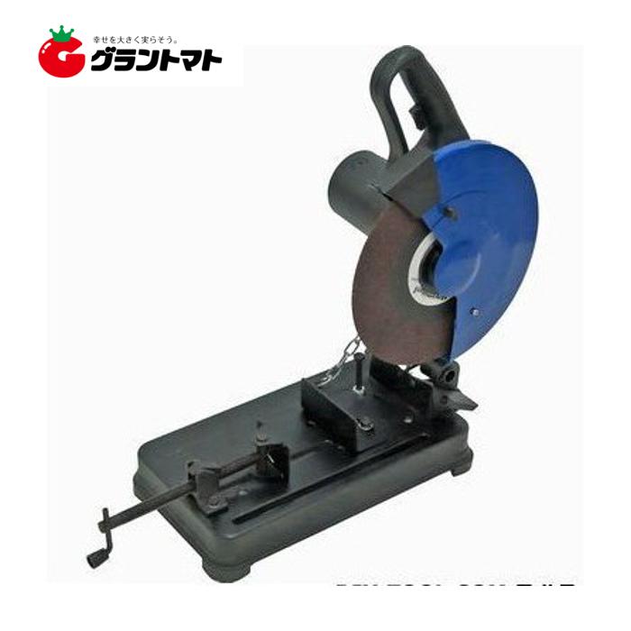 高速切断機 305mm CC-305 重量12.5kg シュアマン 県央貿易/KNO