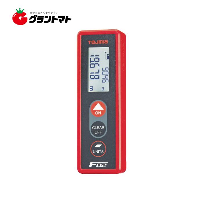 タジマF02 レッド LKT-F02R タジマレーザー距離計 単4アルカリ電池2本付 【取寄商品】