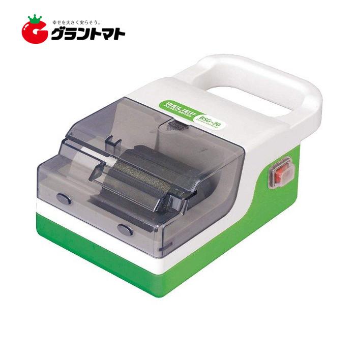 電動刃物研ぎ器 84609 BSG-20 水研式 イチネンミツトモ【取寄商品】