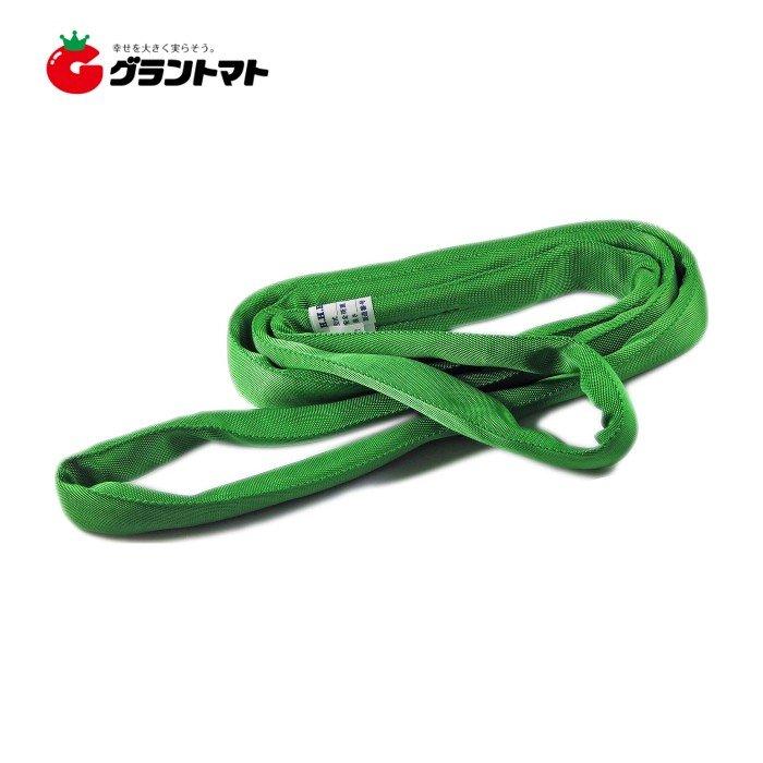 ラウンドスリング N型 N-2 (エンドレスタイプ) 2t用 3m(1.5m) スリーエッチ HHH