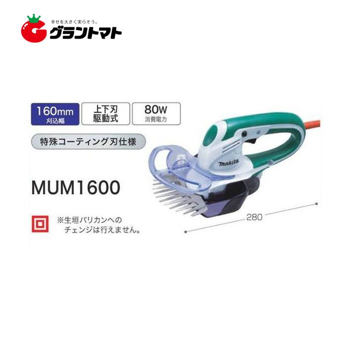電動芝生バリカン 160mm MUM1600 マキタ【取寄商品】
