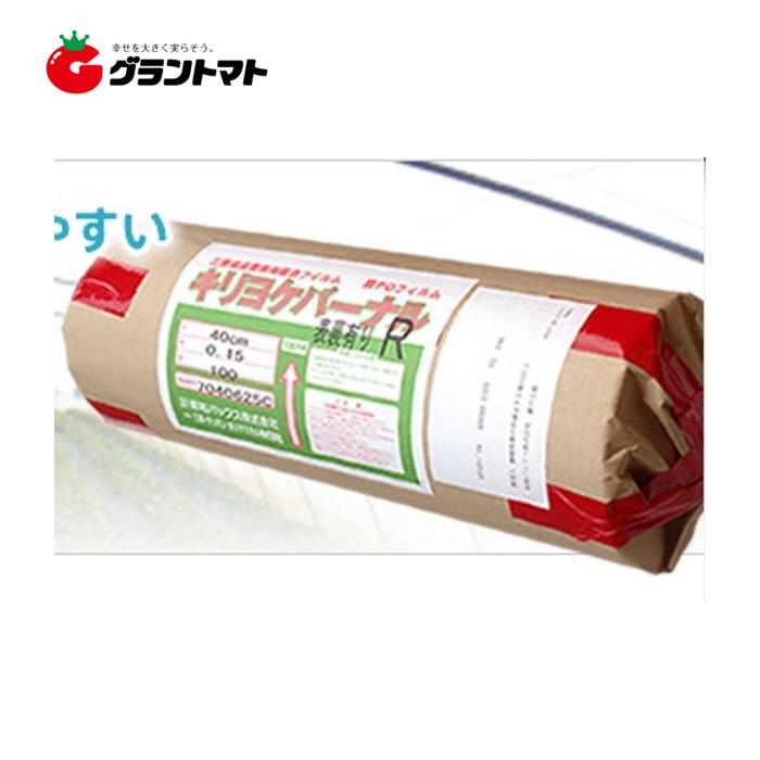 キリヨケバーナル 0.15mm×185cm×100m 原反 農POビニール【ビニールハウス】【取寄商品】