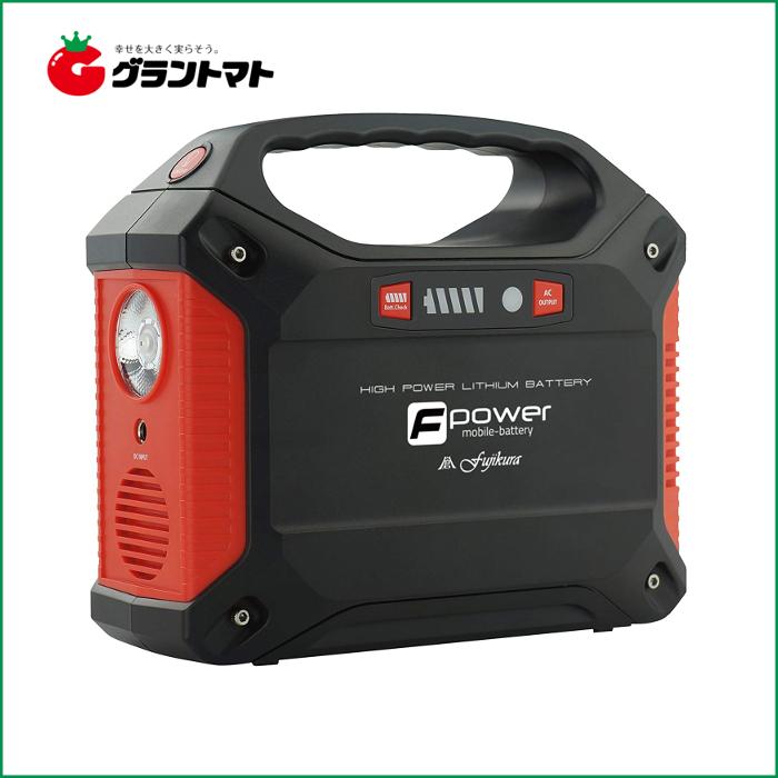 モバイルバッテリー 42Ah BA-155 家庭用蓄電池 ポータブル電源 富士倉