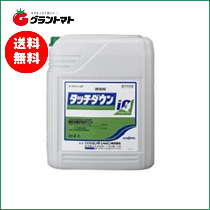 タッチダウンIQ 20L 高濃度浸透性除草剤