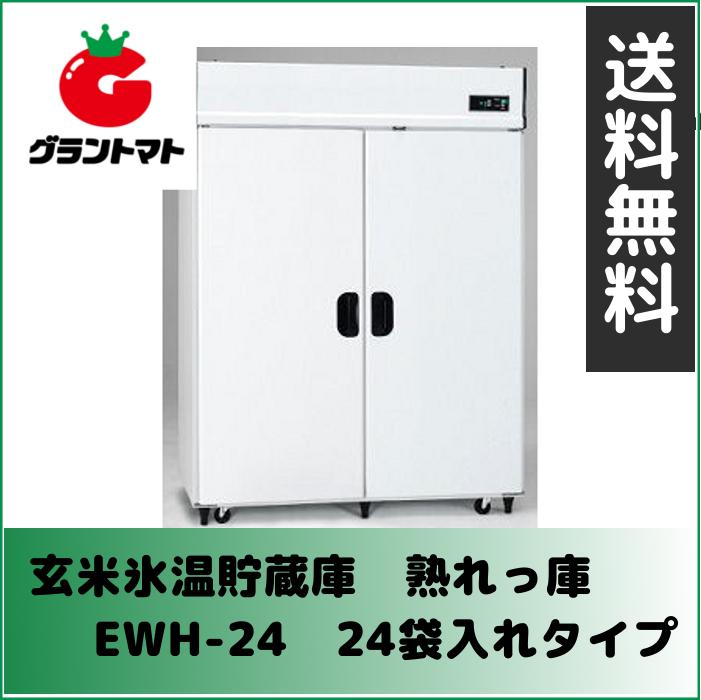 玄米氷温貯蔵庫 熟っ庫 EWH-24 24袋タイプ保冷庫【配送設置無料】【メーカー直送】