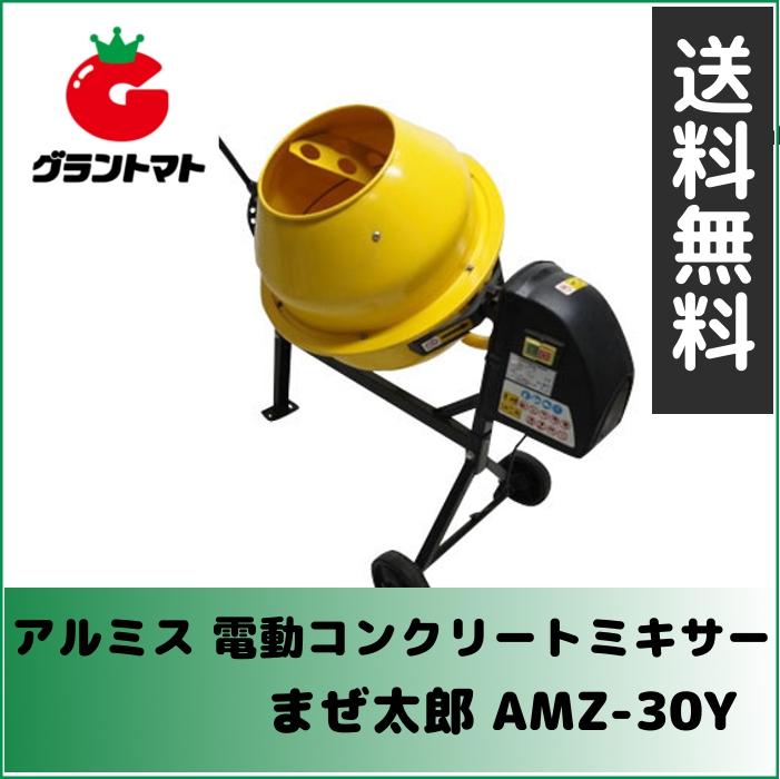 アルミス 電動コンクリートミキサー まぜ太郎 AMZ-30Y【代引不可】【取寄商品】
