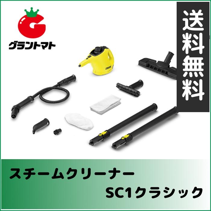 ケルヒャー スチームクリーナ SC 1 クラシック【在庫限定特価】