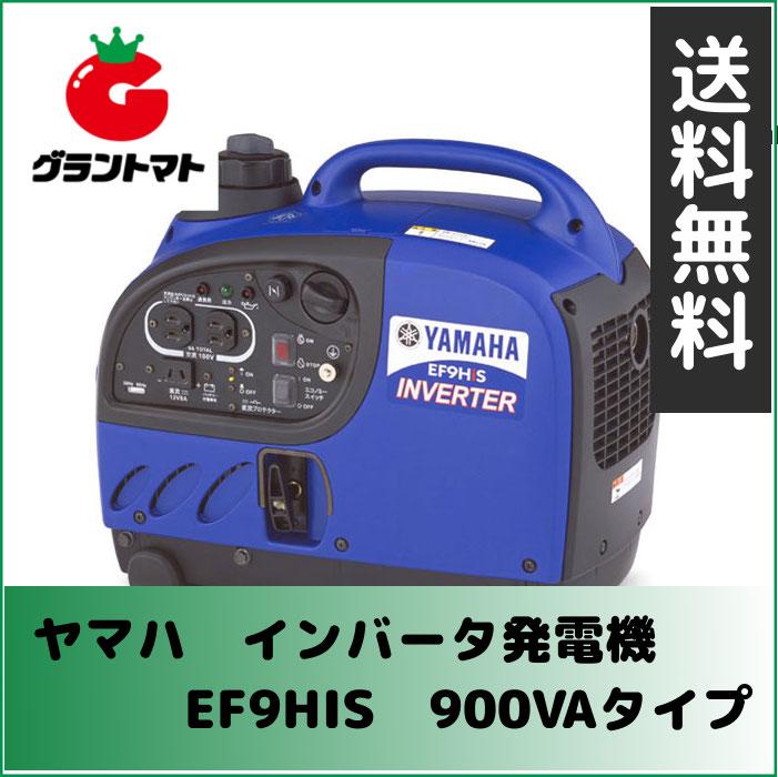 (在庫限り!)ヤマハ インバーター発電機 EF9HiS 充電コード付 0.9KVA (900VA)【EF900iS】