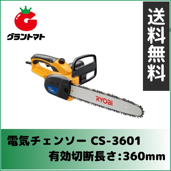 リョービ(RYOBI) 電気チェンソー CS-3601 有効切断長さ:360mm ソーチェン90SG-52付【取寄商品】