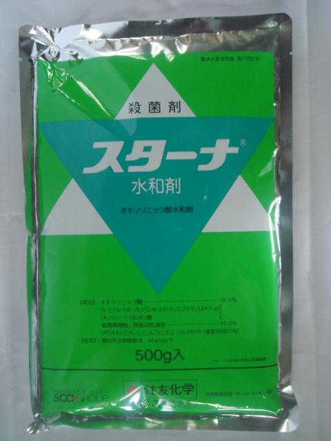 贈呈 スターナ水和剤 公式ショップ 500g 殺菌剤