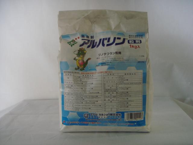 アルバリン粒剤 1kg【殺虫剤】