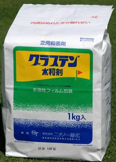 グラステン水和剤 1kg【殺菌剤】