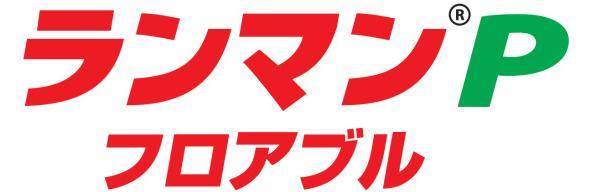ランマンPフロアブル 1L【殺菌剤】