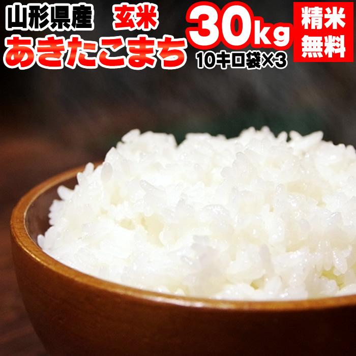 【送料無料】令和元年度産 山形県産 お米あきたこまち 玄米 30kg(10kg×3袋)【白米・無洗米・分づき】