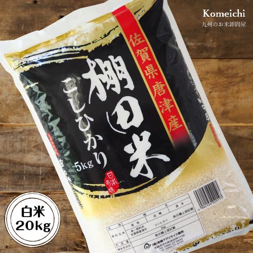 【減農薬米】令和元年産 佐賀県産 棚田米コシヒカリ 20kg <白米>(宮崎県から直送)(5kg×4袋でお届けします)