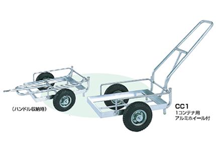 昭和 CC-1 (2輪車) アルミ台車 アルミキャリー アルミハウスカー 運搬車 【100キロ積載】 【コンテナ1台専用】 【ハウスカー】 【メーカー直送・代引不可】