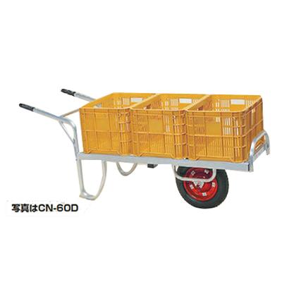 ハラックス CN-60D アルミ一輪車 アルミ台車 アルミハウスカー 運搬車 【100キロ積載】 【20kgコンテナ用】 【エアータイヤ】 コン助 【メーカー直送・代引不可】