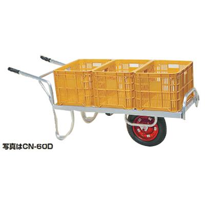 【個人宅配送OK】ハラックス CNB-60D (ブレーキ付) アルミ一輪車 アルミ台車 アルミハウスカー 運搬車 【100キロ積載】 【20kgコンテナ用】 【エアータイヤ】 コン助 【メーカー直送・代引不可】