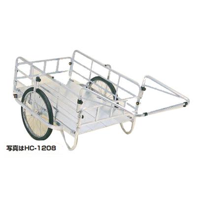 ハラックス HC-1208 リヤカー 運搬車 コンパック 【折り畳み式】 【150キロ積載】 【20インチエアータイヤ】 【メーカー直送・代引不可】