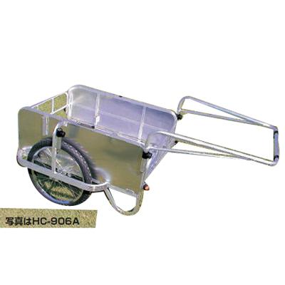 ハラックス HC-906A リヤカー 運搬車 コンパック 【折り畳み式】 【150・Lロ積載】 【20インチエアータイヤ】 【メーカー直送・代引不可】