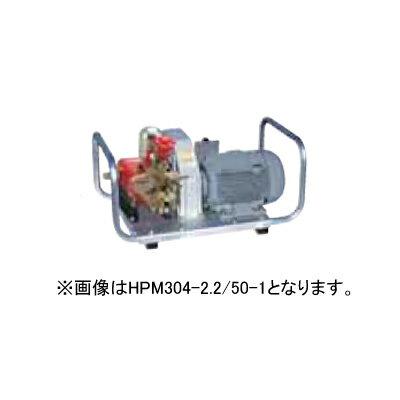 【受注生産:納期1ヶ月程度】共立モーターセット動噴 HPM504-3.7/60-1