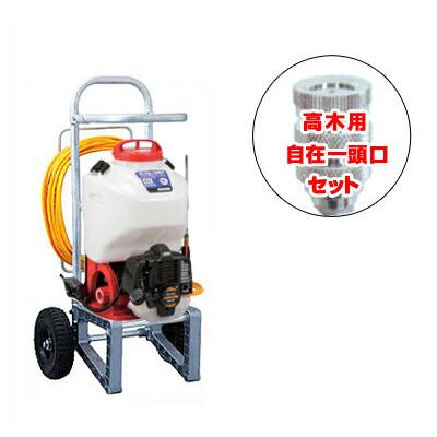 工進 背負式エンジン噴霧機 ES-15PDXC(自在一頭口噴口付)(キャリー付き)