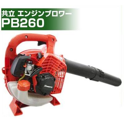 共立 ブロワー ブロアー リヤハンドル付き 日本未発売 手持ち式 最安値挑戦 PB260