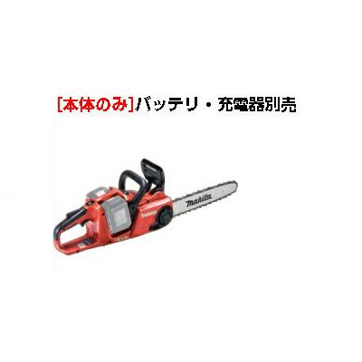 【マキタ】 MUC400DZFR 充電式チェンソー チェーンソー 【16インチ(40cm)ガイドバー】 【25AP仕様】 【本体のみ・バッテリー充電機別売】