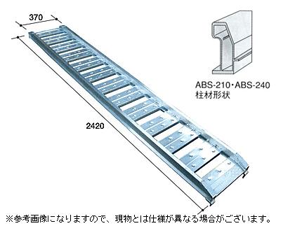 1.2t アルミブリッジ 2本セット アルミス アルミブリッジ 小型建機・農機用 ABS-240-30-1.2 【ツメ式】【有効長2400×有効幅300(mm)】【240cm 30cm 1.2t】【最大積載1.2t/セット(2本)】【代引不可】 道板 歩み板 ラダー