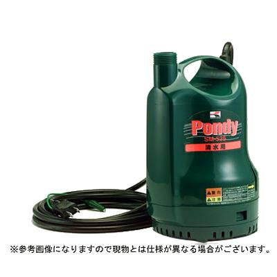 工進 清水用水中ポンプ ポンディ SM-625【60Hz】