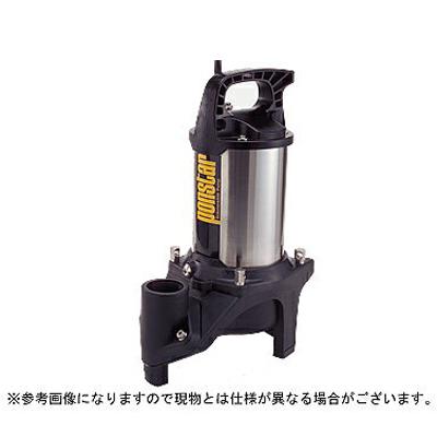 工進 汚物用水中ポンプ ポンスター PZ-540【50Hz】