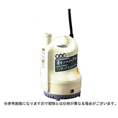 工進 海水用 水中ポンプ ポンディ SK-62510【60Hz】