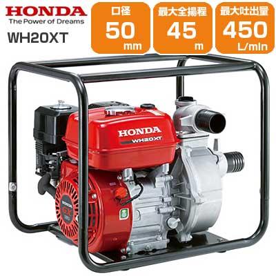 ホンダ エンジン式高圧ポンプ WH20XT