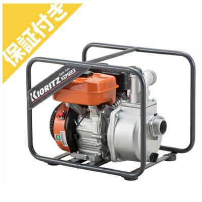 【プレミア保証プラス付き】共立 エンジンポンプ KEP50GP