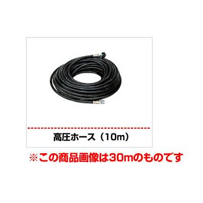 ホンダ製 高圧洗浄機用アタッチメント 高圧ホース(10m)