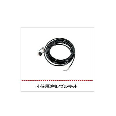 ホンダ製 高圧洗浄機用アタッチメント 小管用逆噴ノズルキット