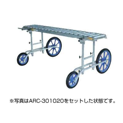 【個人宅配送OK】ハラックスローラーコンベア ARC-2012N【メーカー直送・代引不可】