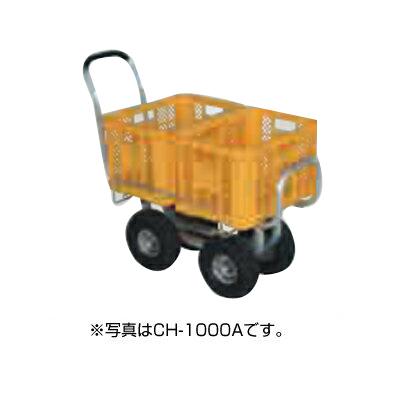 ハラックスアルミ運搬車 CH-1000NA【メーカー直送・代引不可】