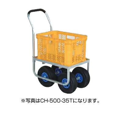 【個人宅配送OK】ハラックスアルミ運搬車 CH-500-35N アルミ台車 アルミ四輪車 ハウスカー 運搬車【100キロ積載】【メーカー直送・代引不可】