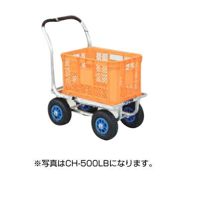 【個人宅配送OK】ハラックスアルミ運搬車 CH-500L アルミ台車 アルミ四輪車 ハウスカー 運搬車【60キロ積載】【メーカー直送・代引不可】